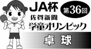 学童オリンピック卓球女子 県一目指す10チーム紹介