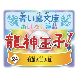青い鳥文庫 龍神王子!(ドラゴン・プリンス)(24)制服の二人組