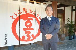 温泉湯豆腐、全国に 平川食品工業(武雄市北方町)平川大計社長(48歳)