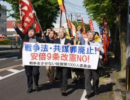 改憲反対を訴えてデモ行進する参加者=佐賀市駅前中央