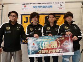 オープンの部の県代表となった「Led men」の(左から)田代聡史さん、吉村和也さん、久富壮馬さん、大石晃德さん(提供)