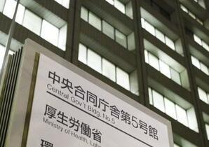 厚労省、産後ケアの非課税を要望