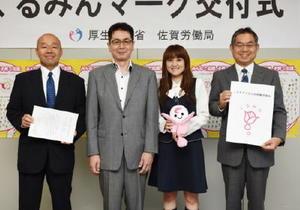 子育てサポート企業に認定されたJSRマイクロ九州の長野浩一社長(左)と佐賀労働局の松森靖局長(左から2人目)ら