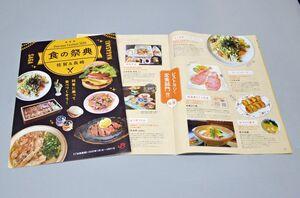 佐賀&長崎の食の祭典キャンペーンで、1月から主要駅で配布されているパンフレット