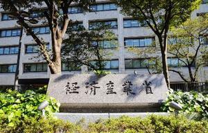 経済産業省=東京・霞が関