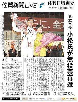 休刊日電子新聞12月号は10ページ