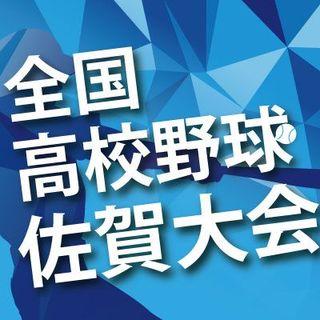 20日から8強激突 高校野球佐賀大会