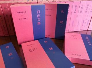 58年かけ漢文大系完結へ