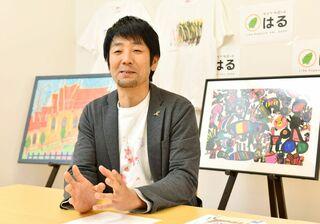障害者の芸術活動支援 社会福祉法人「はる」理事長・福島龍三郎さん