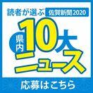 佐賀新聞2020 読者が選ぶ県内10大ニュース