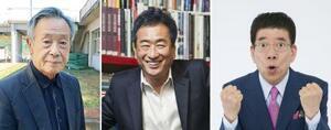 文化功労者の(左から)加藤沢男氏、三枝成彰氏、西川きよし氏