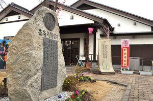 売茶翁の顕彰碑と「肥前通仙亭」
