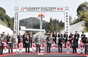 西九州自動車道南波多谷口IC~伊万里東府招ICの開通を祝いテープカットをする関係者=伊万里市南波多町