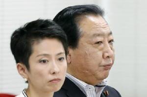 民進党の両院議員懇談会に臨む蓮舫代表(左)と野田幹事長=25日午後、東京・永田町の党本部