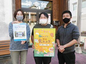 来場を呼び掛ける佐藤健一郎さん(右)ら実行委員会のメンバー=神埼市の神幸館
