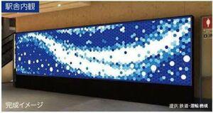嬉野温泉駅に設置する肥前吉田焼のタイルで構成する壁面のイメージ(鉄道・運輸機構提供)