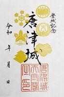 城主家紋入り金色の御城印 唐津城で限定販売