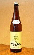 佐賀のお酒 「竹の園 ナチュラリィ」矢野酒造