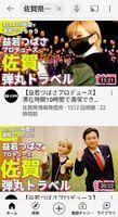 佐賀県情報発信所がユーチューブにアップした動画