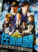 「西部警察」風のデザインが施された佐賀県警の採用募集ポスター=佐賀県警