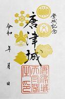 特別版として家紋が金色になっている唐津城の御城印