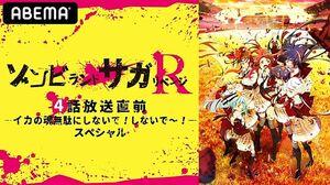 「TVアニメ『ゾンビランドサガ リベンジ』4話放送直前―イカの魂無駄にしないで!しないで~!―スペシャル」のサムネイル