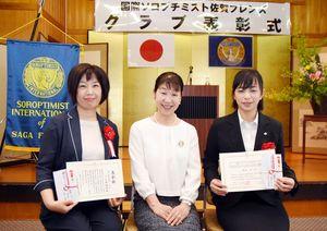 国際ソロプチミスト佐賀フレンズから表彰された「よりみちステーション」の小林由枝代表(左)と飯盛葵さん(右)。中央は八谷美知子会長