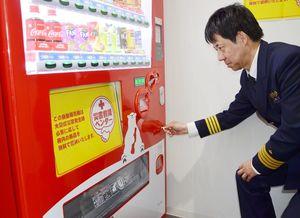 鍵1本で無償システムに切り替わる災害対応型自販機=唐津港湾合同庁舎