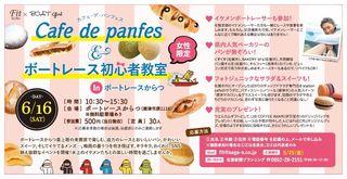 【女性限定】Cafe de panfes & ボートレース初心者教室 参加者募集