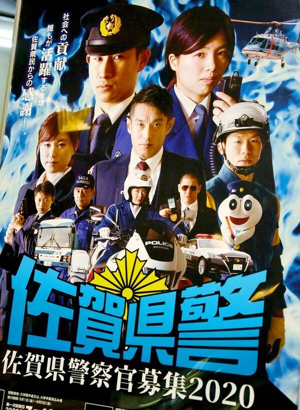 佐賀県警、人材確保へあの手この手 年齢制限緩和、西部警察風ポスター ...
