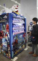 ガンダム型自販機、博多駅に登場