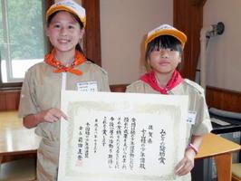 緑の少年団を代表して全国表彰を受けた七山小6年の小形真生さん(左)と山﨑怜愛さん=北海道当別町