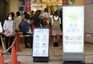 東京で新たに13人感染