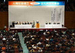 約4500人が参加し、差別のない社会の在り方について考えた「人権社会確立全九州研究集会」=佐賀県総合体育館