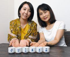 「佐賀の蔵元の奥さんと日本酒を楽しむ会」