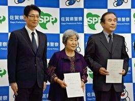 藤井信吾サイバー犯罪対策課長(左)から委嘱状を受け取った団体の代表者=佐賀市の佐賀県警本部