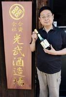 「グレートカンパニーアワード」で社会貢献賞を受賞した光武博之社長=鹿島市浜町の光武酒造場