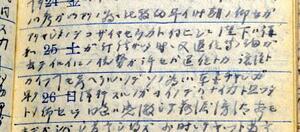 田島道治初代宮内庁長官が記した1949年12月19日の「拝謁記」の一部。上から4~5行目には「イロイロノ情勢ガ許セバ退位トカ譲位トカイフコトモ考ヘラルル」と記している