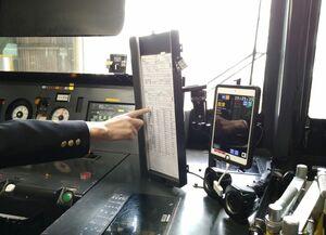 運転席に設置されたタブレット端末。端末内のアプリを操作することで列車内の放送が自動で流れる仕組みを構築した=JR九州提供