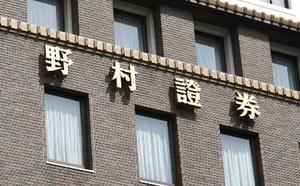 野村証券本店=8月、東京都中央区