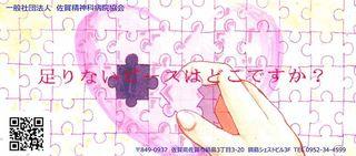 佐賀女子高校 美術デザインコース2年 森田 千尋