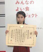 桜岡小2年の川〓田すみれさん