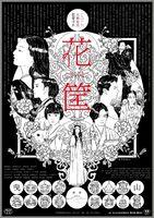 映画『花筐』のポスター