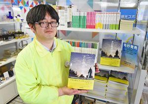 肥前さが幕末維新博覧会で先行発売されている「さが維新前夜」=佐賀市城内
