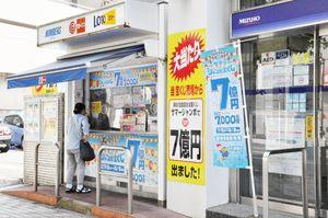 1等前後賞合わせて7億円が出た売り場=佐賀市中央本町のみずほ銀行佐賀支店