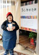 知的障害の江副さん、棚や絵本デザイン 武雄の洋菓子店に展…