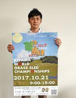 多くの参加を呼び掛ける「草守基肄世界大会」のポスター