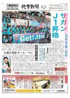平成23年12月4日付の佐賀新聞1面