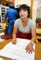 慌ただしいくんち料理の準備ではいつもメニューを書き留めておく。「今年は寂しい気持ち」と話す三根純子さん=唐津市呉服町
