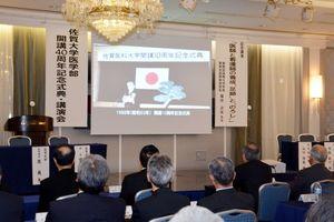 開講からの歴史を映像で振り返った佐賀大学医学部40周年の式典=佐賀市のホテルニューオータニ佐賀